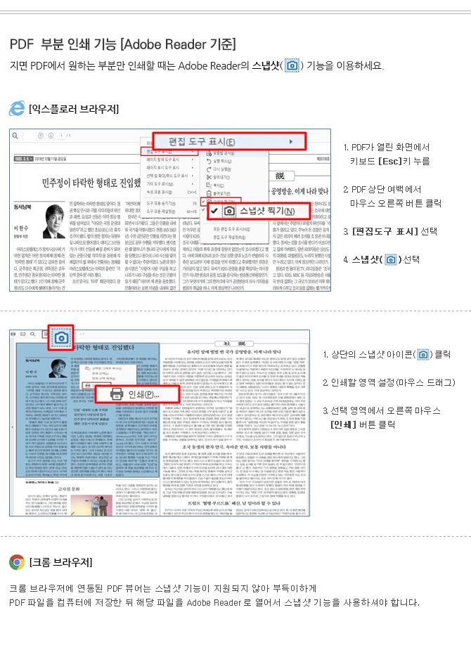 PDF 부분 인쇄